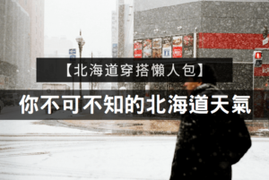 北海道天氣穿搭