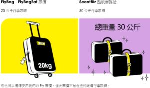 北海道酷航scoot託運行李