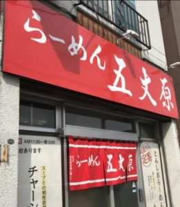札幌拉麵推薦