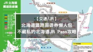北海道鐵路周遊券