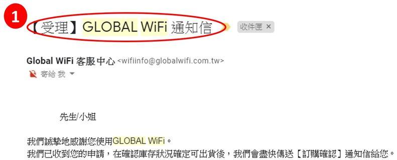 Global Wifi評價