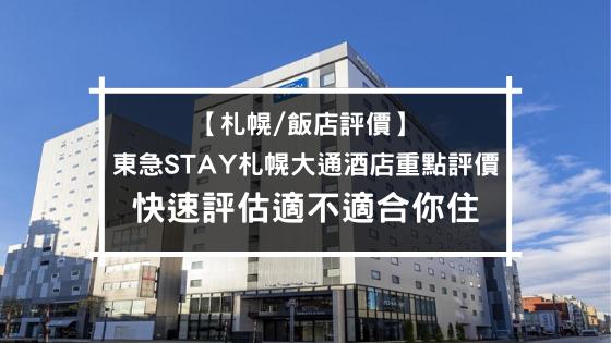 東急STAY札幌大通評價