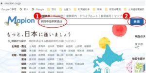 北海道mapcode
