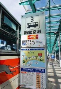 函館機場到市區