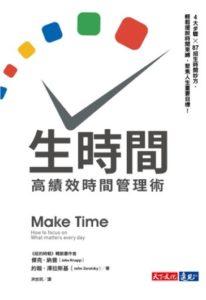 生時間高績效時間管理術重點