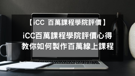 iCC百萬課程學院評價心得