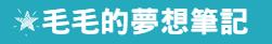 毛毛的夢想筆記 Logo