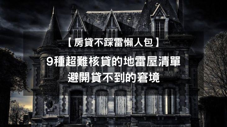 房貸超難核貸