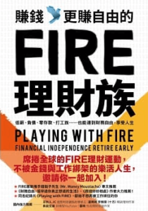 FIRE理財是什麼